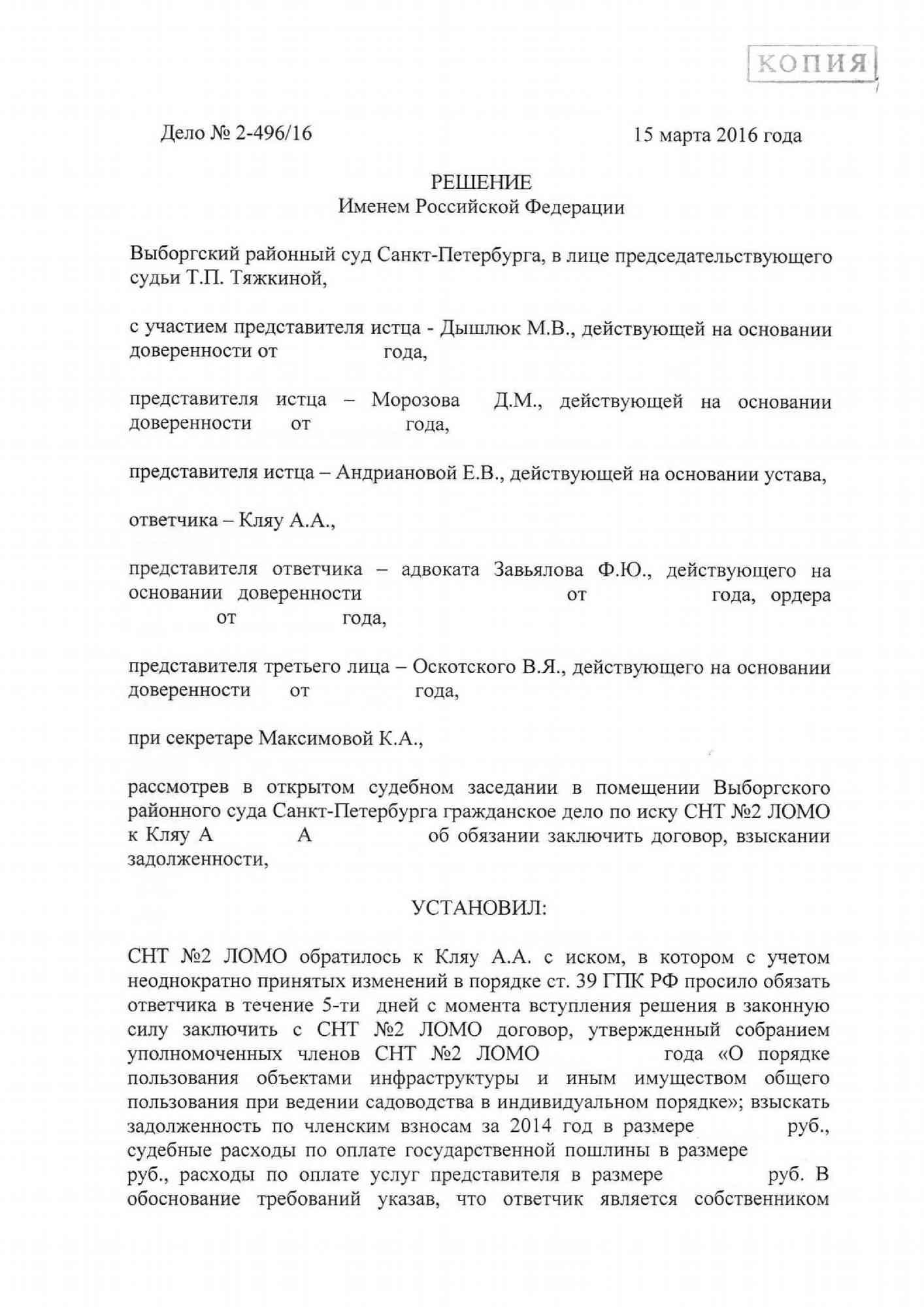 Гражданско-правовой договор с работником (образец)